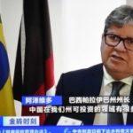 João e governadores discutem linhas de crédito com agência francesa